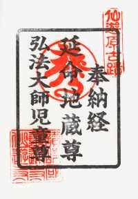 仙遊寺の納経