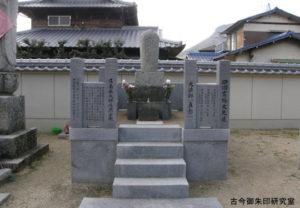 洲崎寺真念法師墓
