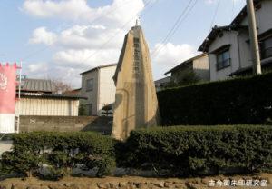 洲崎寺源平合戦総門跡碑