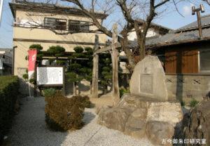 洲崎寺源平合戦跡総門跡