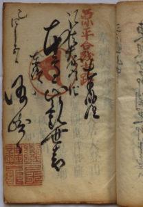 洲崎寺の納経