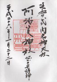 阿沼美神社の御朱印
