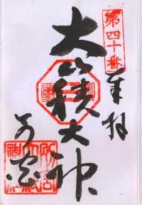別宮大山祇神社の御朱印