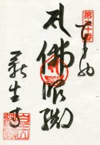 萩生寺の納経