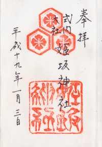 姫坂神社の御朱印