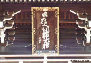 日尾八幡神社神号額