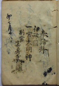宝寿寺の納経