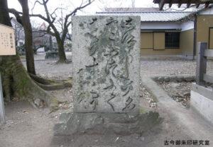一之宮神社芭蕉句碑