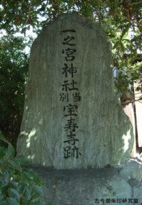宝寿寺跡碑