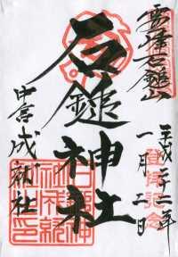 石鎚神社成就社の御朱印