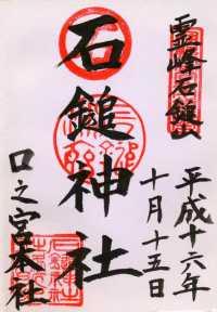 石鎚神社の御朱印