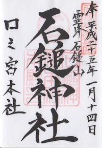 石鎚神社本社の御朱印
