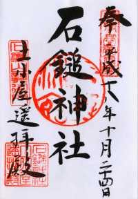 石鎚神社土小屋遙拝殿の御朱印