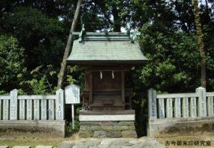 伊曽乃神社鎮守神社