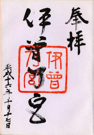 伊曽乃神社の御朱印