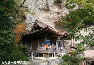 45番岩屋寺