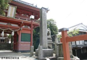 伊豫稲荷神社社号標