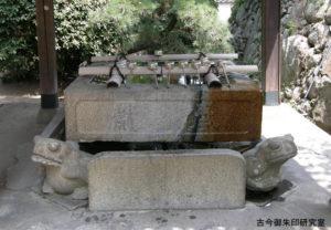 伊豫稲荷神社手水盤