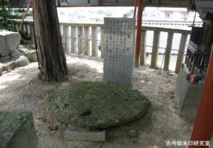 伊豫稲荷神社亀石