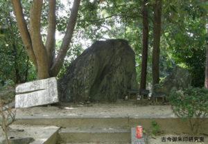 伊豫稲荷神社夜泣き石