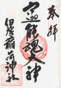 伊豫稲荷神社四国曼荼羅霊場の御朱印