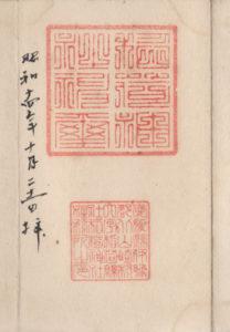伊豫稲荷神社の御朱印
