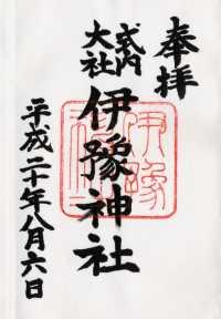 伊豫神社の御朱印