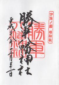 勝軍八幡神社の御朱印
