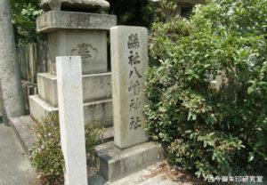 川之江八幡神社社号標