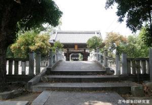 川之江八幡神社参宮橋