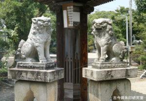 川之江八幡神社狛犬