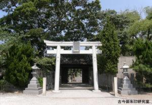 川之江八幡神社西参道の鳥居