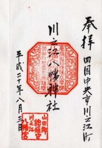川之江八幡神社の御朱印