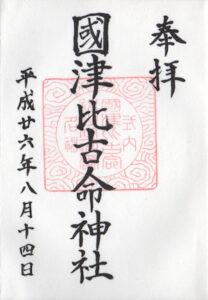 國津比古命神社の御朱印
