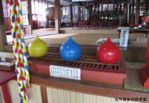 黒嶋神社(黒嶋神宮)三色之宝珠