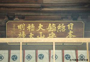 三島神社(伊予三島)神号額