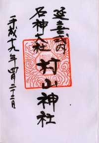 村山神社の御朱印