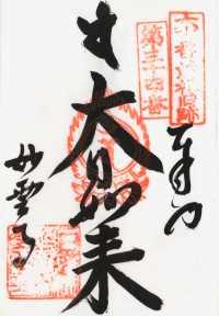 妙雲寺の納経