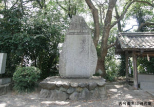 南豫護國神社維新三功臣の碑