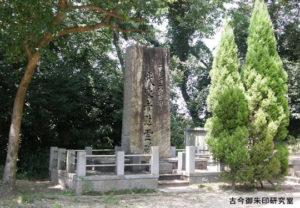 南豫護國神社ニューギニア方面戦没者慰霊碑