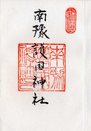 南豫護國神社の御朱印