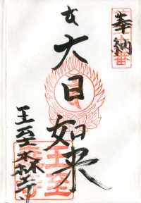王至森寺の納経