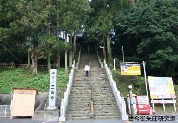 65番三角寺