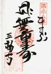 三福寺の納経