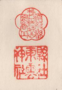 東雲神社の御朱印