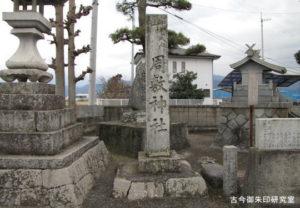 周敷神社社号標