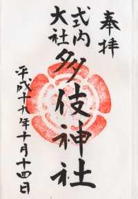 多伎神社の御朱印