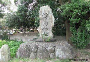 浮嶋神社社号標
