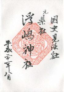 浮嶋神社の御朱印