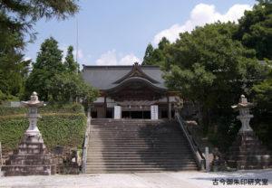 宇和津彦神社
